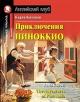 Приключения Пиноккио. Домашнее чтение с заданиями по новому ФГОС